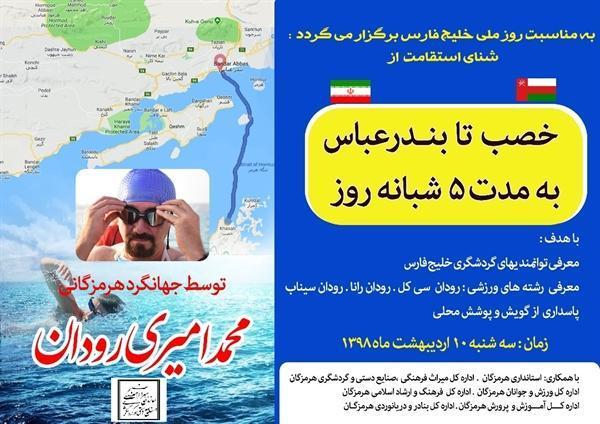 شنای استقامت از خصب (عمان) تا بندرعباس برگزار می گردد