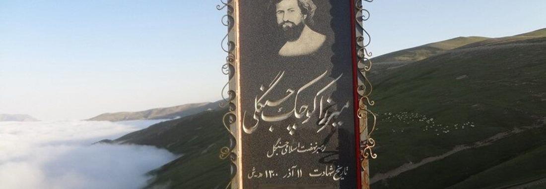 تخریب نمادهای میرزا کوچک خان در ماسال ، میراث فرهنگی گیلان: ارتباطی با طرح میراث فرهنگی ندارد