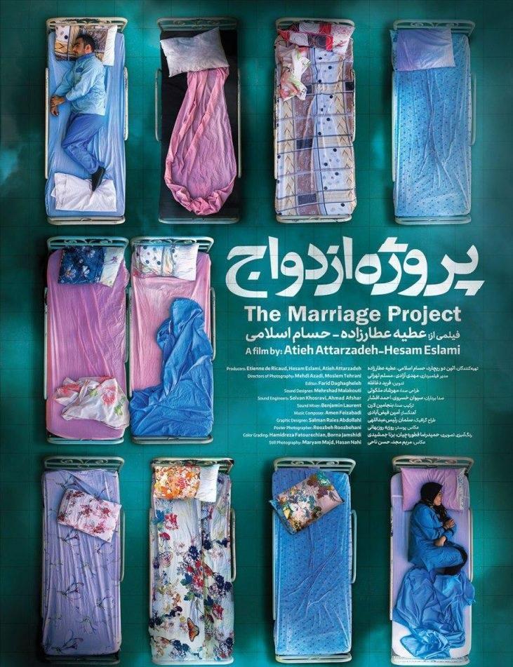 مستندی با پیغام امید به زندگی در فجر 38، ازدواج هایی در دل دشواری